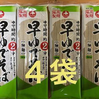 北海道発 藤原製麺の早ゆでそば4袋(麺類)