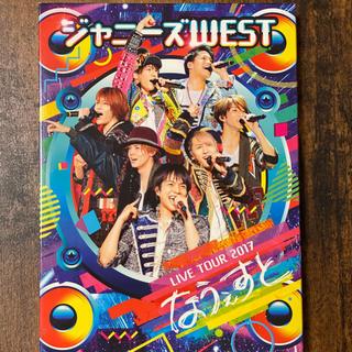 ジャニーズWEST - 「ジャニーズWEST LIVE TOUR 2017 なうぇすと(初回仕様) DV