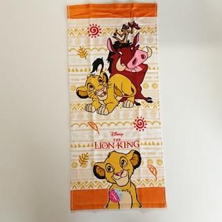 ディズニー(Disney)の新品☆ライオンキング タオル(キャラクターグッズ)