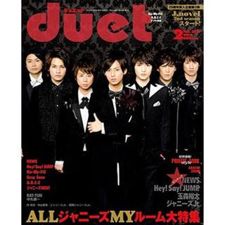 キスマイフットツー(Kis-My-Ft2)の【Hey!Say!JUMP&NEWS&玉森裕太&じぐいわポスター付き】Duet(アート/エンタメ/ホビー)