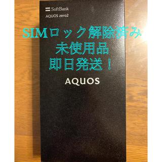 アクオス(AQUOS)のAQUOS zero2 本体(スマートフォン本体)