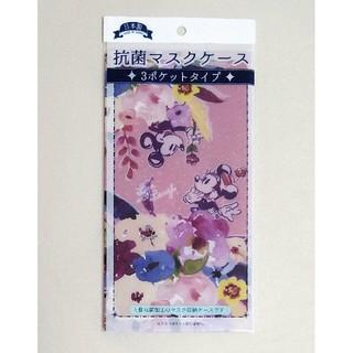 Disney - ✨抗菌マスクケース ②ミッキー♡ミニー 3ポケットタイプ