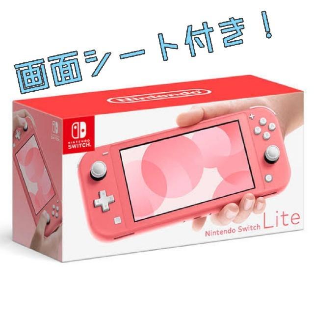 Nintendo Switch(ニンテンドースイッチ)のSwitchliteコーラル エンタメ/ホビーのゲームソフト/ゲーム機本体(携帯用ゲーム機本体)の商品写真