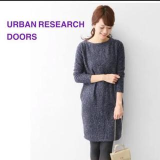 ドアーズ(DOORS / URBAN RESEARCH)のニットワンピース ブークレ素材 アーバンリサーチ(ひざ丈ワンピース)