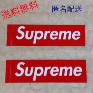 Supreme - 新品未使用       Supreme ステッカー      2枚セット