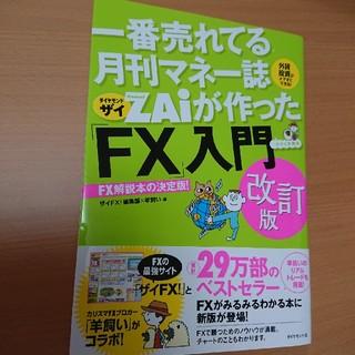 一番売れてる月刊マネー誌ZAiが作った「FX」入門 改訂版