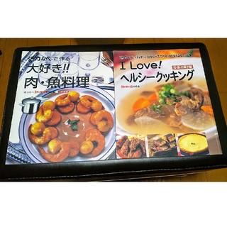 アサヒケイキンゾク(アサヒ軽金属)の活力なべ 肉料理レシピ本・2冊(料理/グルメ)