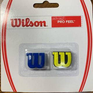 ウィルソン(wilson)のウィルソンの振動止めです(テニス)