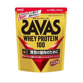 ザバス(SAVAS)の◆ザバス ホエイプロテイン100 ココア 1050g(50食分)(プロテイン)