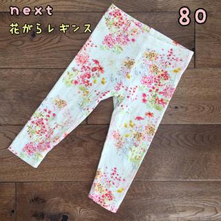 ネクスト(NEXT)の♡next♡花柄レギンス ピンク 80(パンツ)