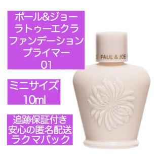 PAUL & JOE - ポール&ジョー PAUL&JOE ラトゥーエクラ プライマー 01 化粧下地