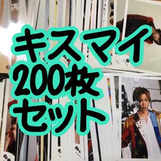 Kis-My-Ft2 - キスマイ 公式写真 200枚セット