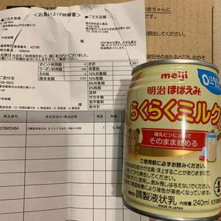 明治 - らくらくミルク缶