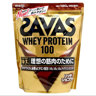ザバス(SAVAS)のザバスSAVAS ホエイプロテイン100 リッチショコラ 約50食分(1050g(プロテイン)