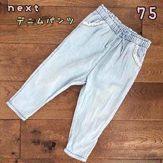 ネクスト(NEXT)の♡next♡デニムパンツ ライトブルー 75(パンツ)