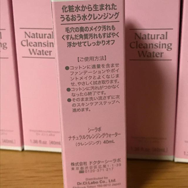 Dr.Ci Labo(ドクターシーラボ)のドクターシーラボ  ナチュラルクレンジングウォータ 40ml×10本  おまけ付 コスメ/美容のスキンケア/基礎化粧品(クレンジング/メイク落とし)の商品写真