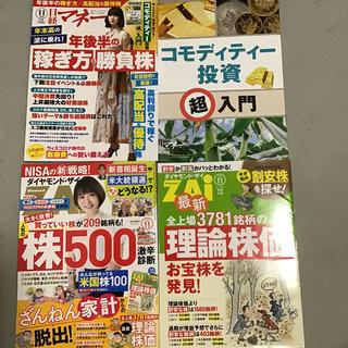 ダイヤモンドシャ(ダイヤモンド社)のザイ、日経マネー最新号(2020年11月)(ビジネス/経済/投資)