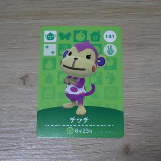 ニンテンドースイッチ(Nintendo Switch)のあつ森 amiibo チッチ(その他)