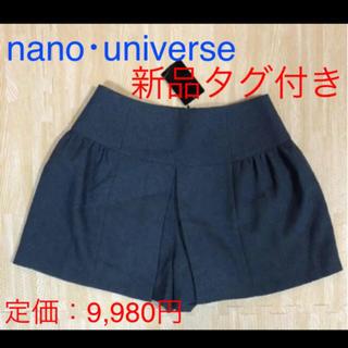 ナノユニバース(nano・universe)の新品タグ付き!ナノ・ユニバース ショートパンツ キュロット(キュロット)