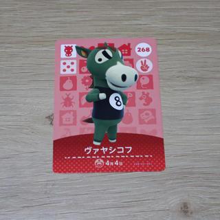 ニンテンドースイッチ(Nintendo Switch)のあつ森 amiibo ヴァヤシコフ(その他)