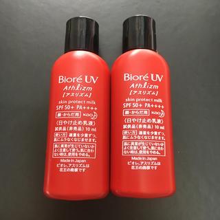 Biore - 新品♡ビオレ アスリズム 日焼け止め サンプル 2個セット