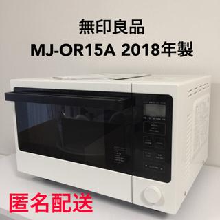 ムジルシリョウヒン(MUJI (無印良品))の無印良品 オーブンレンジ MJ-OR15A 15L(電子レンジ)