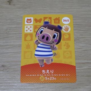 ニンテンドースイッチ(Nintendo Switch)のあつ森 amiibo ちえり(その他)