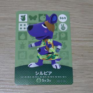 ニンテンドースイッチ(Nintendo Switch)のあつ森 amiibo シルビア(その他)