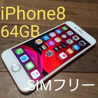 iPhone - 完動品SIMフリーiPhone8本体64GBゴールドau白ロム判定〇送料込