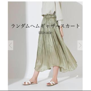 ティティベイト(titivate)のtitivate  ランダムヘムギャザースカート カーキ S(ロングスカート)
