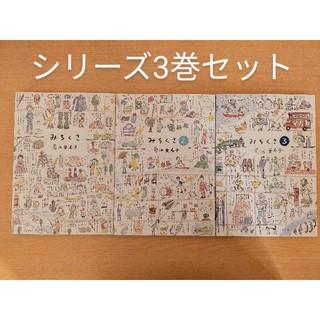 ショウガクカン(小学館)の【3冊セット】みちくさ 1〜3(文学/小説)