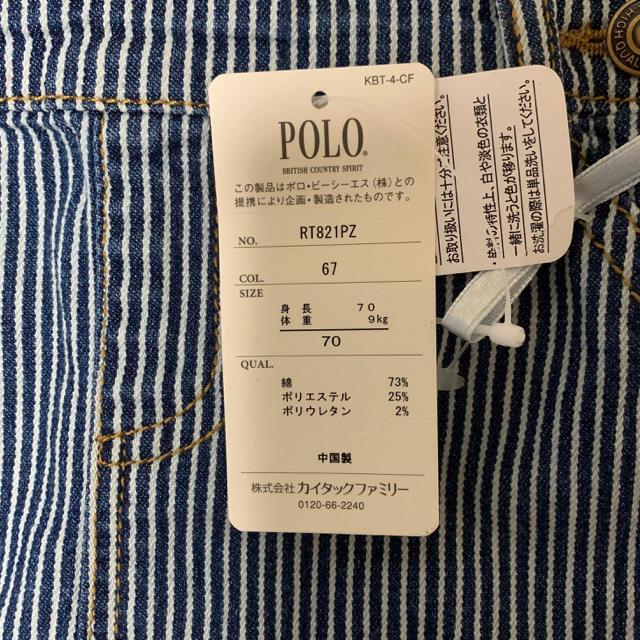 POLO RALPH LAUREN(ポロラルフローレン)のPOLO baby サロペット キッズ/ベビー/マタニティのベビー服(~85cm)(ロンパース)の商品写真