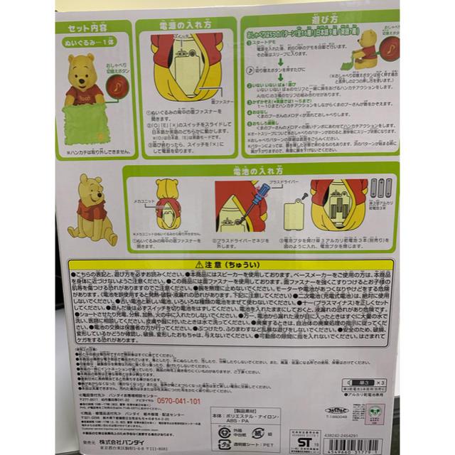 Disney(ディズニー)のくまのプーさん 「ディズニー ピーカプーフレンズ」 キッズ/ベビー/マタニティのおもちゃ(ぬいぐるみ/人形)の商品写真
