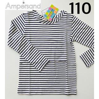 アンパサンド(ampersand)の新品 アンパサンド ボーダー カットソー Tシャツ 110(Tシャツ/カットソー)