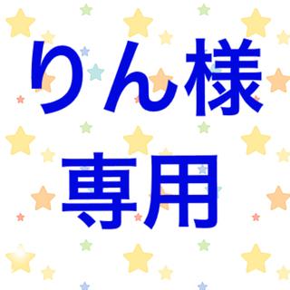 ジャニーズ(Johnny's)のりん様専用(ポップス/ロック(邦楽))