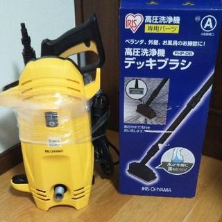 アイリスオーヤマ(アイリスオーヤマ)の【アイリス】高圧洗浄機 FBN-401N & デッキブラシ FHP-DB 未使用(洗車・リペア用品)