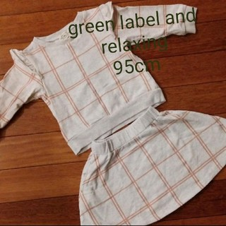グリーンレーベルリラクシング(green label relaxing)のGreen Label relaxing セットアップ 95cm(ワンピース)