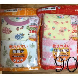 しまむら - 【新品未使用】長袖シャツ 肌着 袋編み2枚➕キルト編み2枚 4枚セット 90cm