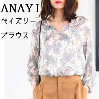 アナイ(ANAYI)のタグ付・新品♡アナイ ペイズリープリントスキッパーブラウス 38(シャツ/ブラウス(長袖/七分))