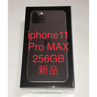 Apple - Iphone11 Pro max 256gb 未開封 新品 simフリー