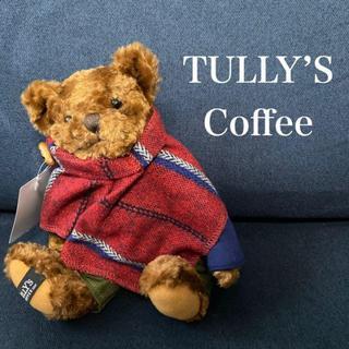 タリーズコーヒー(TULLY'S COFFEE)の【新品】タリーズコーヒー ベアフル(ぬいぐるみ)