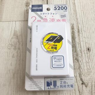 マクセル(maxell)のモバイル充電バッテリー maxell MPC-CW5200WH 新品•未開封(バッテリー/充電器)