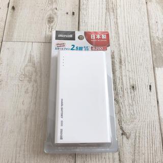 マクセル(maxell)のモバイル充電バッテリー maxell MPC-T6200WH 新品•未開封(バッテリー/充電器)