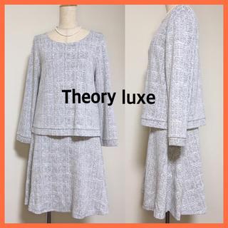 セオリーリュクス(Theory luxe)の美品 Theory luxe セットアップ トップス38 スカート36 白 黒(セット/コーデ)