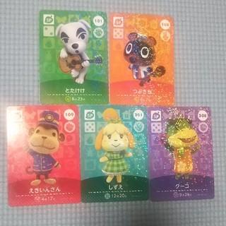 ニンテンドースイッチ(Nintendo Switch)のどうぶつの森amiiboカード 5枚セット(その他)