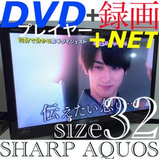 【DVDプレイヤー内蔵】32型 シャープ 液晶テレビ アクオス SHARP