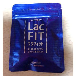 サントリー - サントリー ラクフィット LacFIT 30日分