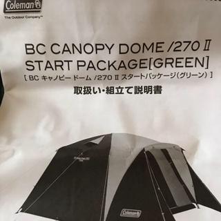 Coleman - コールマン キャノピードームⅡ 270 テント