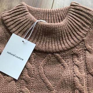 natural couture - 新品 ナチュラルクチュール ニットワンピース ケーブルワンピース モカ ブラウン