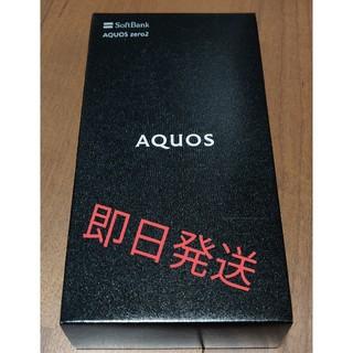 アクオス(AQUOS)の【即日発送】Softbank AQUOS zero2 906sh 判定◎(スマートフォン本体)
